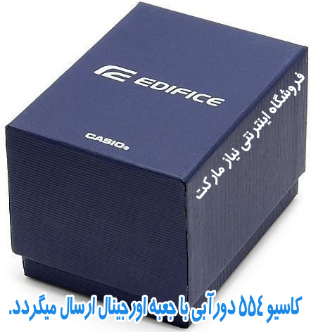 فروش اینترنتی ساعت مچی مردانه کاسیو 554 دور آبی چهار موتور ضد آب